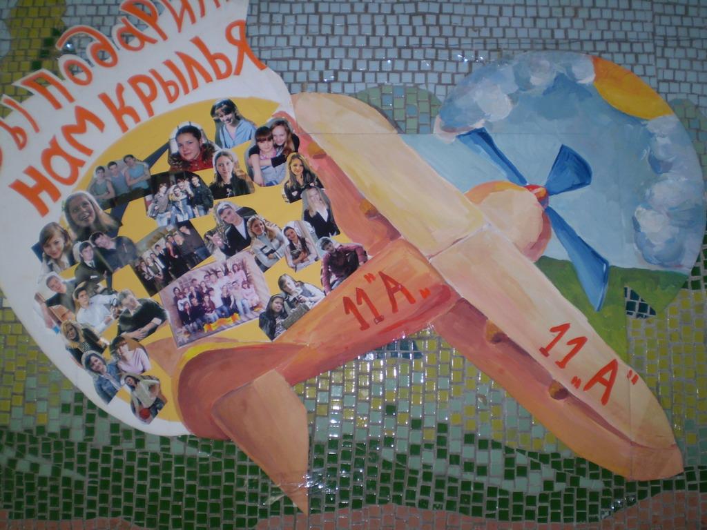 Плакат в начальной школе мы и наш класс